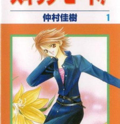 "Recensione del manga ""Skip Beat!"" diYoshiki Nakamura"