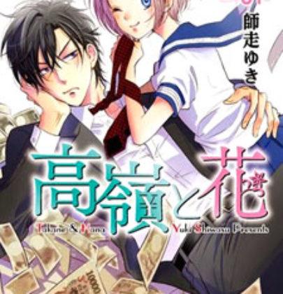 """Recensione al manga """"Takane to Hana"""" di Shiwasu Yuki"""