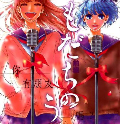 """Recensione del manga """"Tomodachi no Uta"""" di Iwashita Keiko"""