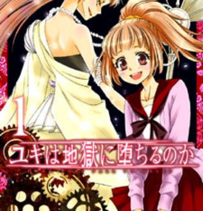 """Recensione al manga """"Yuki wa Jigoku ni Ochiru no ka"""" di Hiro Fujiwara"""