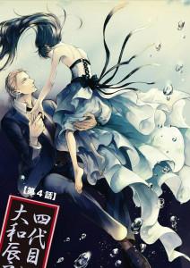 letazzinediyoko_YONDAIME+OOYAMATO+TATSUYUKI2