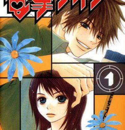 Elettroshock Daisy: recensione di un manga davvero carino!