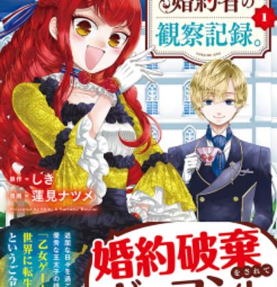 """Recensione di """"Jishou Akuyaku Reijou na Konyakusha no Kansatsu Kiroku"""""""