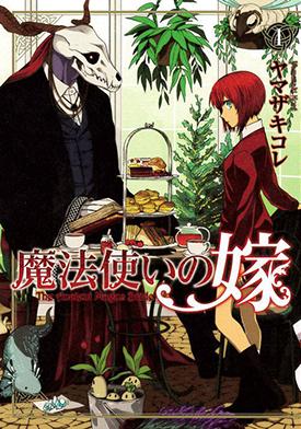 Mahou-Tsukai-no-Yome-tomes-The Ancient Magus Bride le tazzine di yoko 1