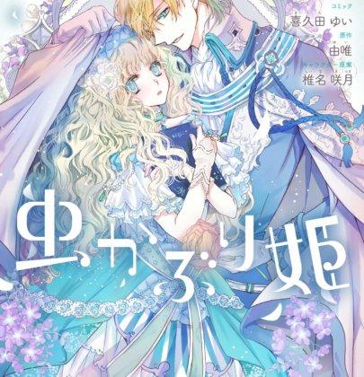 "Recensione al manga ""Mushikaburi-hime"", la principessa che amava i libri"