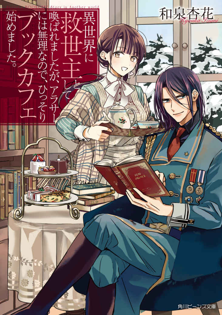 The Savior's Book Café in Another World recensione manga