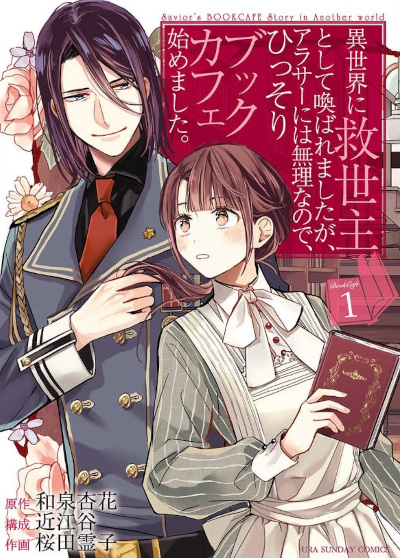 The Savior's Book Café in Another World manga recensione